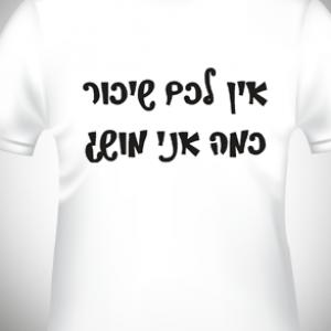 הדפסת משפט על חולצה לחתונה