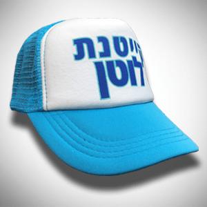 כובעים מודפסים