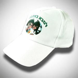 הדפסה על כובע עם הקדשה