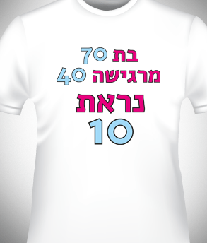 birthday_t-shirt_05