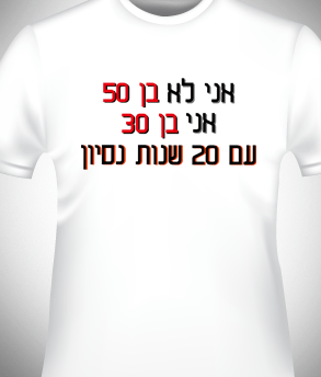 birthday_t-shirt_09