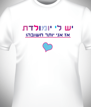 birthday_t-shirt_10
