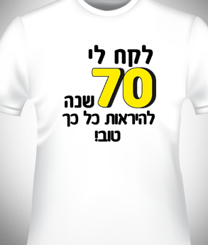 birthday_t-shirt_12