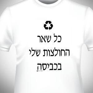משפט מצחיק על חולצה