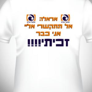 הדפסת משפט על חולצות