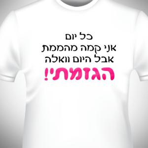 cool_t-shirts_22