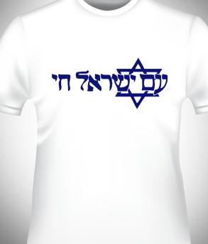 atsmaut_t-shirt_02