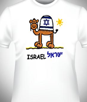 atsmaut_t-shirt_05