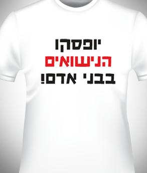 הדפסה על חולצות להפגנה