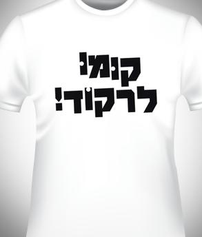חולצות להפגנה