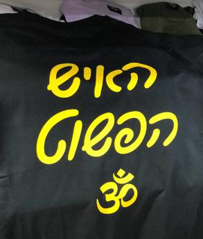 t-shirt_meakhshav-leakhshav_04