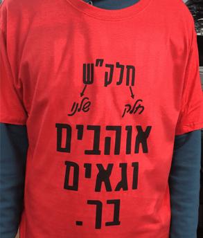 t-shirt_meakhshav-leakhshav_06